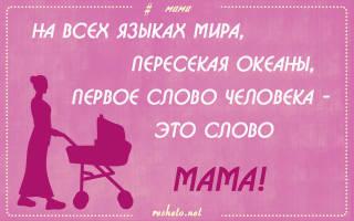 Цитаты про маму. Цитаты о маме великих людей