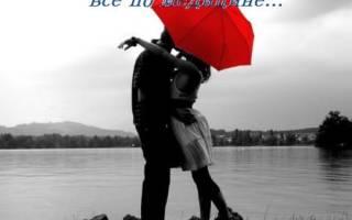 Проходит ли любовь? Почему охладели чувства