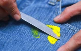 Чем оттереть краску с вещей. Как быстро и эффективно вывести пятно от краски с одежды