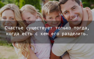 Красивые статусы про ребенка и мужа. Моя семья — мое богатство. Подборка статусов, цитат и афоризмов о семье