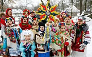 Как называется праздник когда колядуют. Рождественские колядки: история и традиции. Карачун — как правильно встретить преддверие Коляды