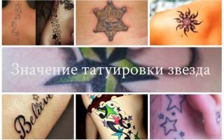 Тату звезды на спине значение. Значение татуировки звезда
