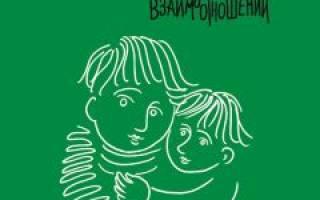 Дети в семье. Психология взаимодействия. Комплекс сестры. Роль ребенка в семье — психология