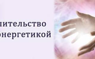 Лечение биотоками рук. Энергетические методы лечения руками. Лечение при гриппе и насморке