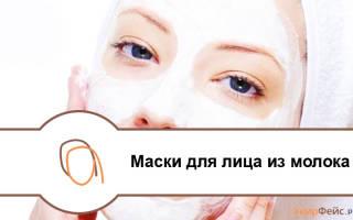 Маска для лица молоко с медом омоложения. Маски из молока и сливок для лица. Варианты приготовления масок