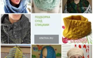 Вязать шарф снуд спицами описание на зиму. Вязаный снуд (простые модели с описанием)