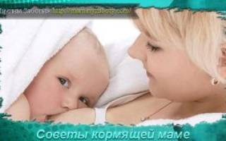 Как правильно прикладывать ребенка для кормления. Как правильно кормить грудью. Секреты грудного вскармливания