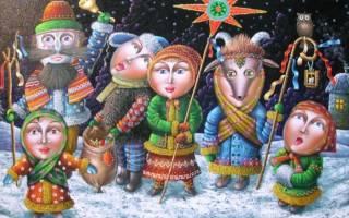 Праздник Коляды: когда и как его празднуют? Колядки на рождество — истории, традиции