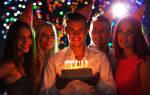 Хорошая примета на день рождения. Самые прикольные статусы про день рождения
