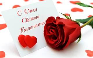 День святого Валентина — праздник Любви — традиции и история праздника. Как появился день святого Валентина