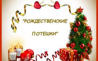Сценарии к рождеству. Как весело провести Рождество: сценарии празднования Рождества Христова в помещении и на улице для всех возрастов. Сценарий Рождественские потешки»»