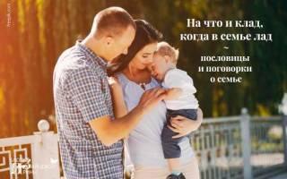 Пословицы о семье и счастье. Пословицы и поговорки о семье
