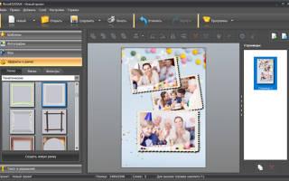 Фоторамки с днём рождения онлайн. Фотоколлаж своими руками: идеи и способы оформления
