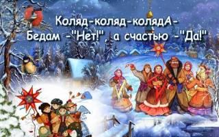 Колядки на русском языке 6 7 лет. Колядки на рождество — истории, традиции. Короткие и смешные колядки на Рождество