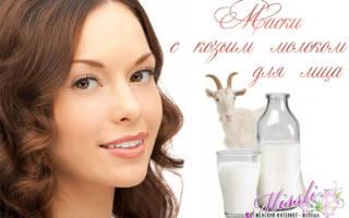 Полезные маски из кислого молока для питания, укрепления и восстановления волос. Маска из козьего молока. Маска из молока и меда для лица