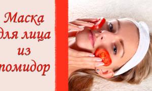 Можно ли протирать лицо помидорами каждый день. Польза томатного сока для лица, свойства и применение. Маска для лица из помидоров и меда