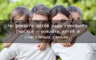 Цитаты о счастливой жизни и семье. Красивые высказывания о семье