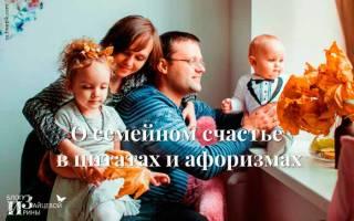 Высказывания про семью и детей со смыслом. Цитаты о семье, статусы про семью