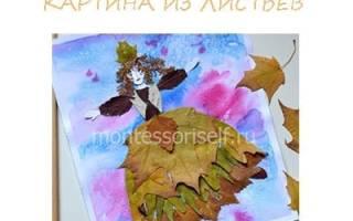 Женские портреты из листьев. Картина из цветов и листьев своими руками. Мастер-класс с пошаговыми фото