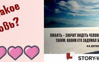 Настоящая любовь между мужчиной и женщиной — существует ли она? Что такое любовь: кратко и ясно своими словами о самом главном