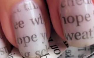 Как покрыть ноготь рисунком с помощью газеты. Как сделать газетный маникюр в домашних условиях. Техники выполнения дизайна