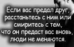 Цитаты про друзей которые предали тебя. Статусы о предательстве друзей, любимого человека, страны
