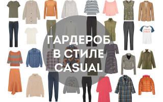 Как правильно подобрать одежду. Что исключить из офисного гардероба? Кэжуал делится на несколько направлений