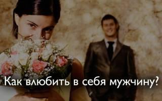 Как его влюбить в себя советы мужчины. шаг. Создание сильного интереса. Нежно прикасайся к нему