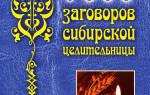 Наталья Степанова — заговоры сибирской целительницы. Заговоры сибирской целительницы Натальи Степановой — читать самостоятельно