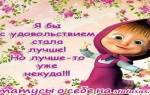 Что можно написать в разделе интересы Вконтакте? Прикольные статусы про себя, прикольно о себе