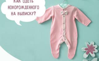 Выписка из роддома что нужно малышу зимой. Как одеть ребенка на выписку из роддома правильно: полезные советы. Выписка в межсезонье