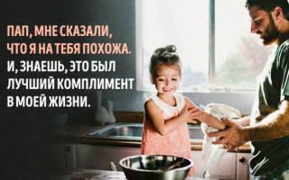 Любовь отца к дочери цитаты. Цитаты про отца со смыслом