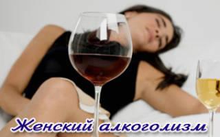 Особенности развития и лечения женского алкоголизма. Женский алкоголизм: причины и лечение