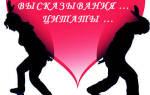 Высказывания о ревности мужчины. Любовь и ревность «Афоризмы, высказывания, цитаты о любви и ревности