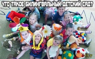 Билингвальные детские сады: лучшие двуязычные садики столицы. Как выбрать детский сад с углубленным изучением английского языка