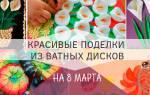 Поделка на 8 марта цветочный стенд. Видео сюжет о том, как сделать розы из ватных дисков. Мастер-класс с фото пошагово по поделке своими руками в детский сад на Международный женский день
