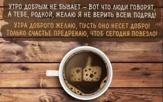 Пожелание доброго утра мужчине в прозе. Доброе утро, любимый – своими словами для парня, в прозе, стихах, на расстоянии, короткие смс
