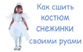 Легкий и нежный костюм снежинки для девочки своими руками: тонкости пошива и способы декора. Сшить девочке новогоднее платье снежинки своими руками, выкройка платья и инструкция для шитья