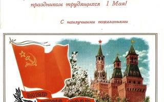 Советские открытки с первым мая