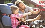 Как прикрепить детское автокресло в машине. Как правильно установить детское автокресло? Видео-инструкции